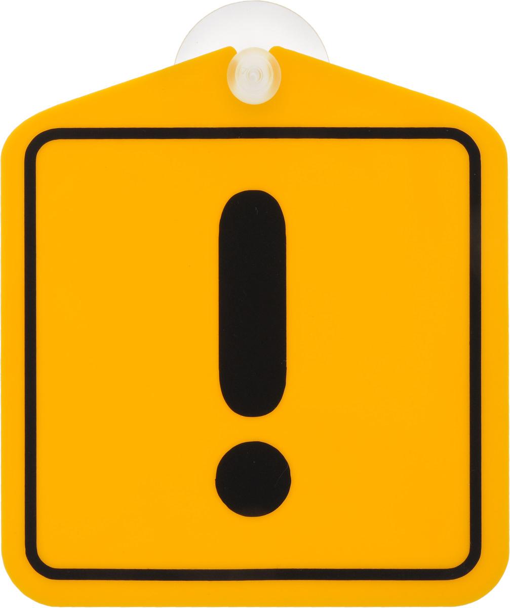 Табличка Оранжевый слоник Внимание, на присоске табличка внимание частная собственность односторонняя 200х200мм пвх 1мм