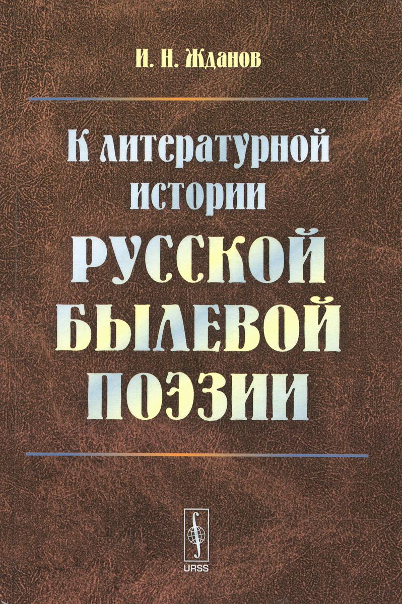 И. Н. Жданов К литературной истории русской былевой поэзии