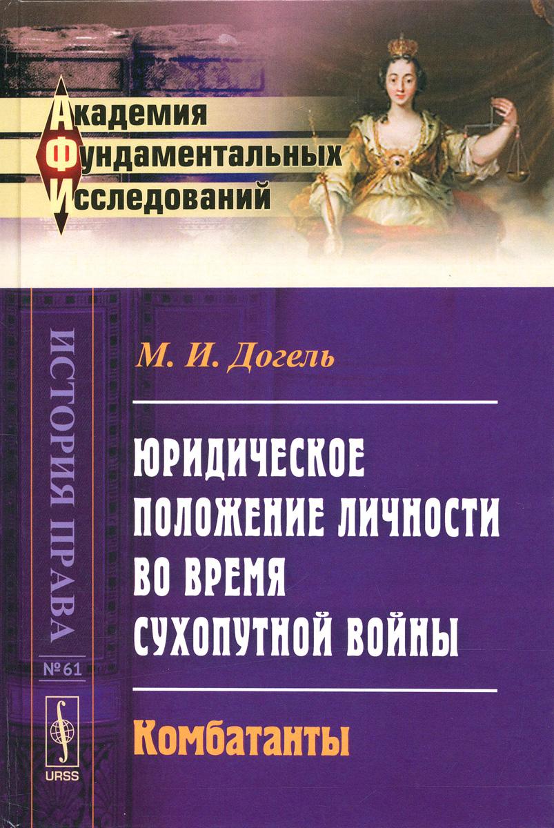 М. И. Догель Юридическое положение личности во время сухопутной войны. Комбатанты