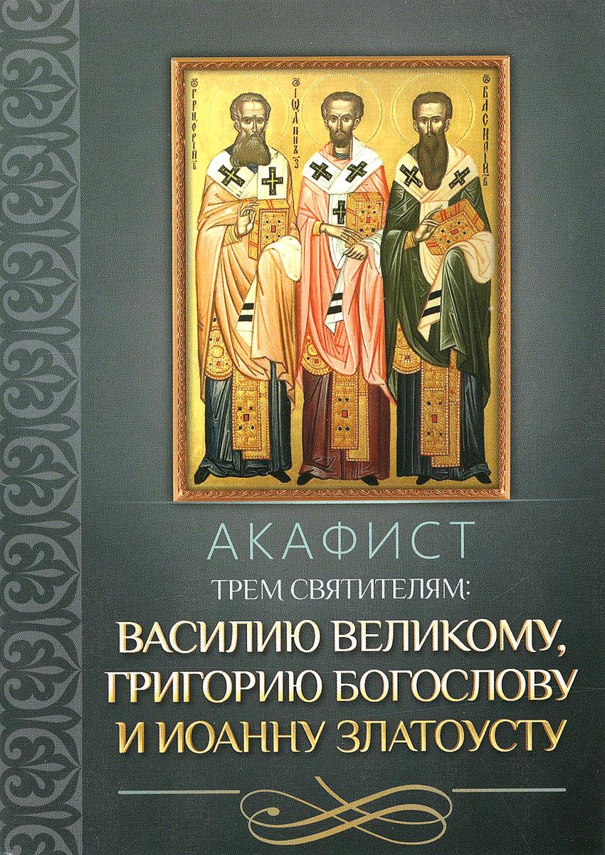 Акафист трем святителям. Василию Великому, Григорию Богослову и Иоанну Златоусту сборник житие и акафист святому апостолу и евангелисту иоанну богослову
