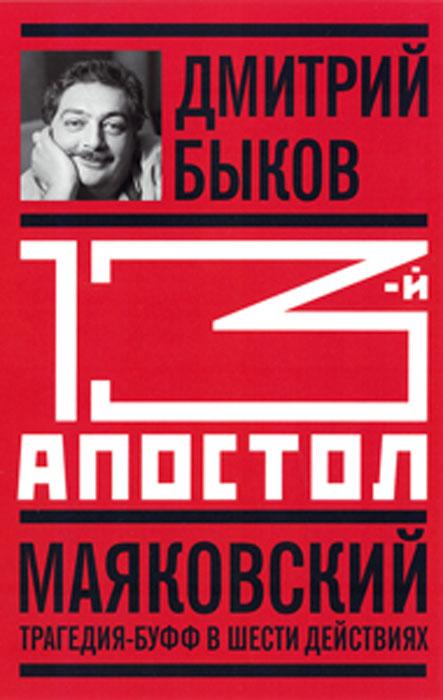 Дмитрий Быков Тринадцатый апостол. Маяковский. Трагедия-буфф в шести действиях