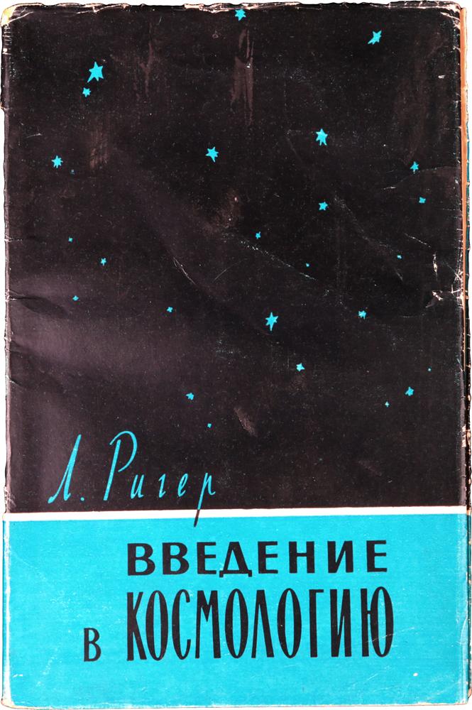 Л.Ригер Введение в космологию
