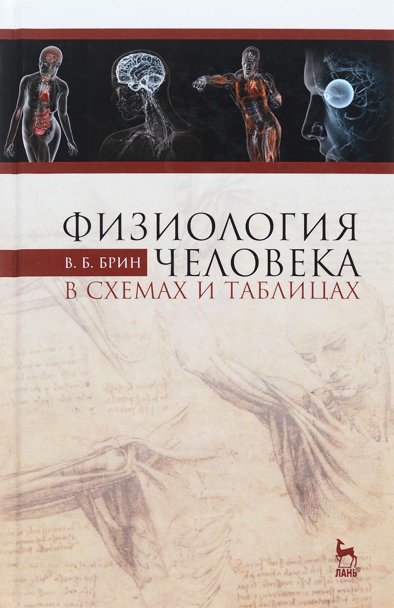 В. Б. Брин Физиология человека в схемах и таблицах. Учебное пособие
