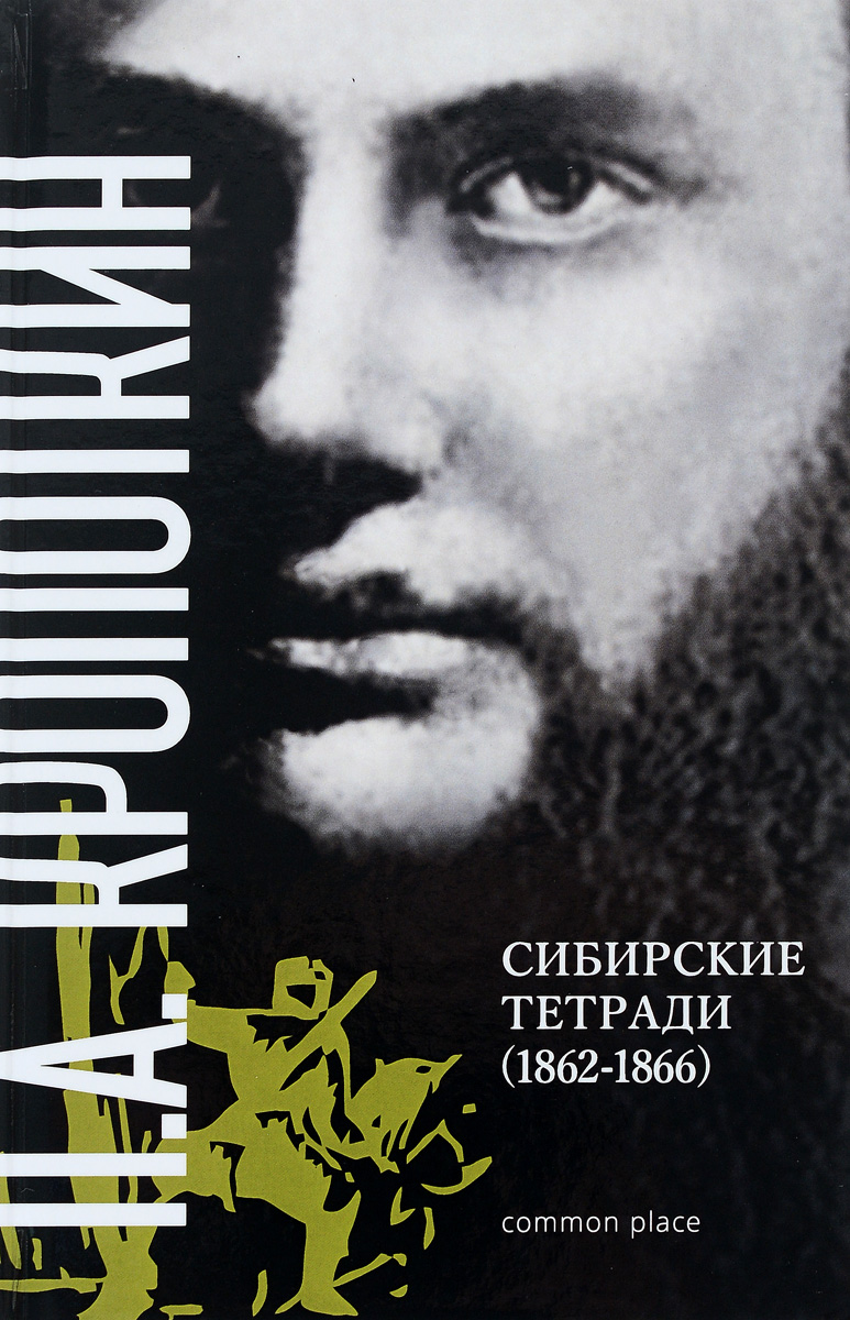 П. А. Кропоткин П. А. Кропоткин. Сибирские тетради. 1862-1866 недорого