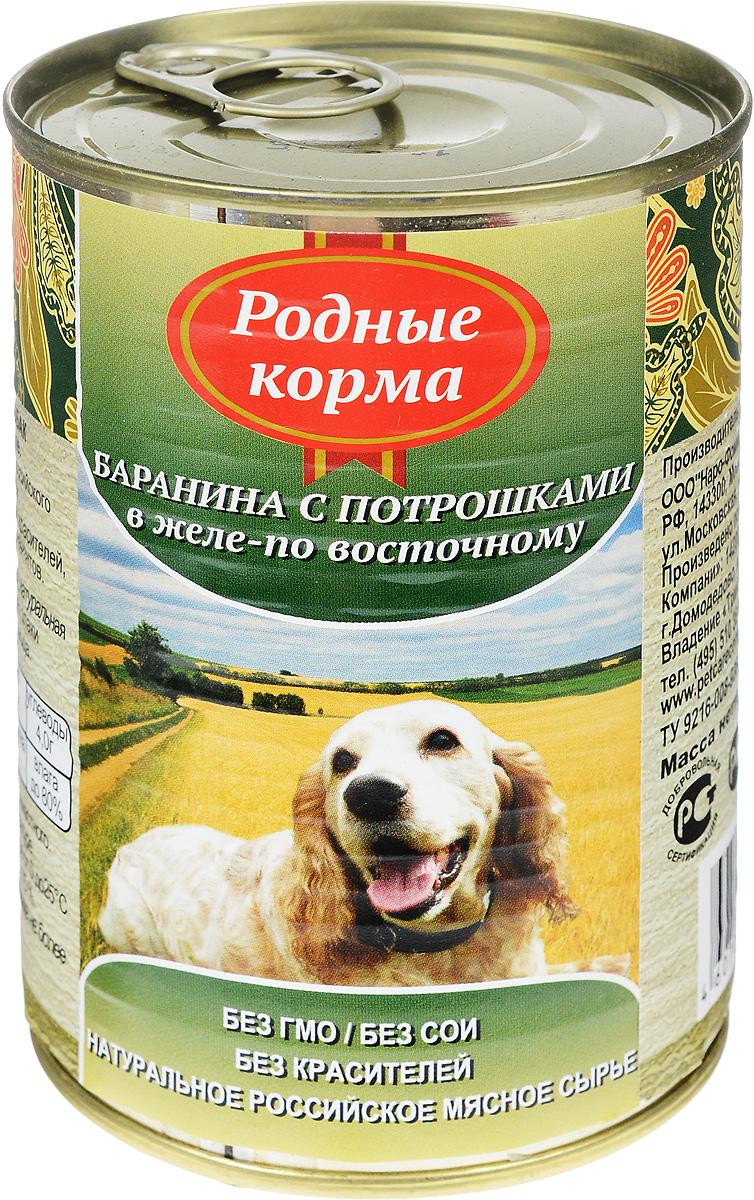 """Консервы для собак """"Родные Корма"""", с бараниной и потрошками в желе по-восточному, 410 г"""