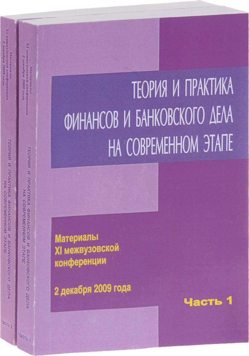 Теория и практика финансов и банковского дела на современном этапе. Материалы 11 межвузовской конференции 2 декабря 2009 года. В 2 частях (комплект из 2 книг)