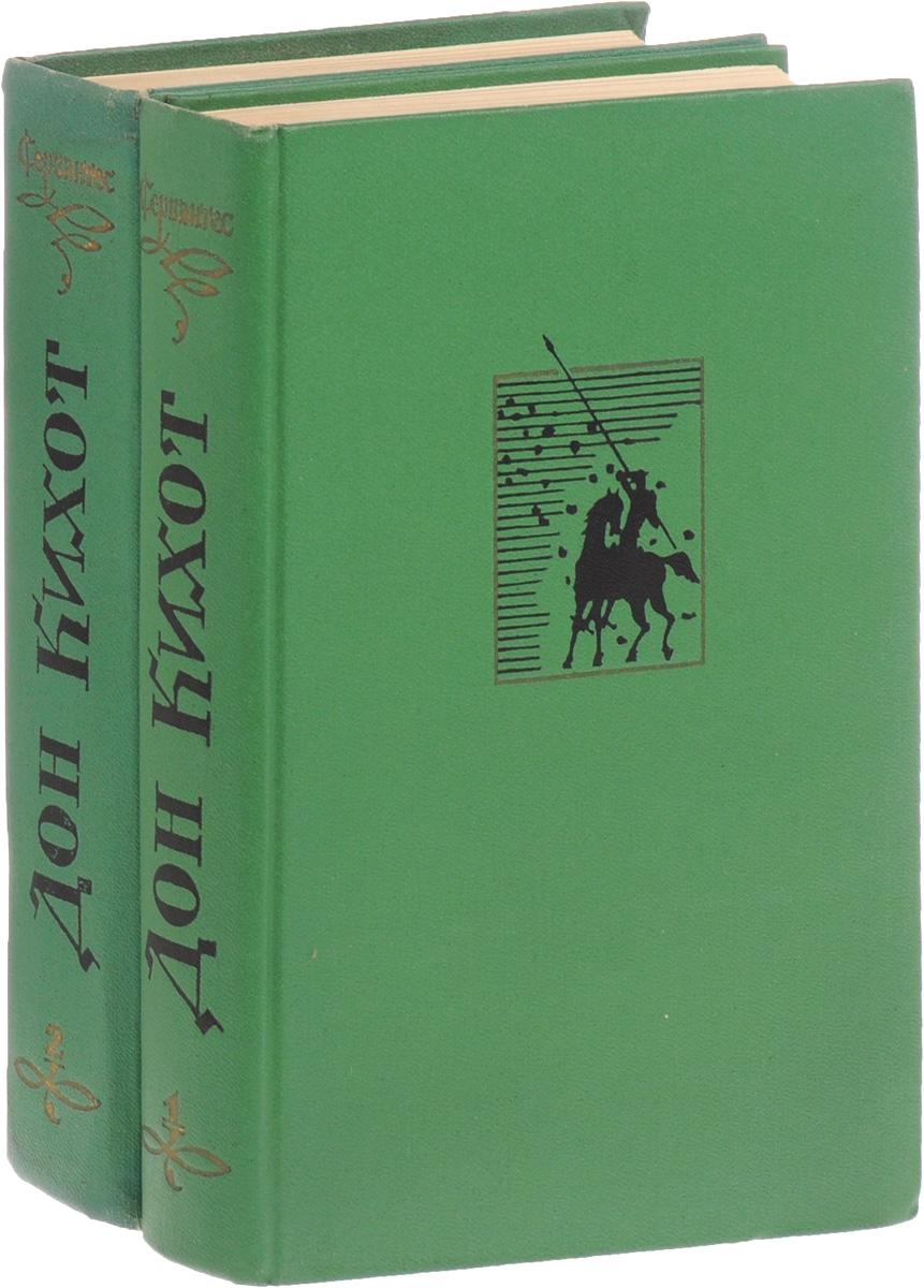 Мигель де Сервантес Сааведра Хитроумный идальго Дон Кихот Ламанчский. В 2 частях. Часть 1-2 (комплект из 2 книг)