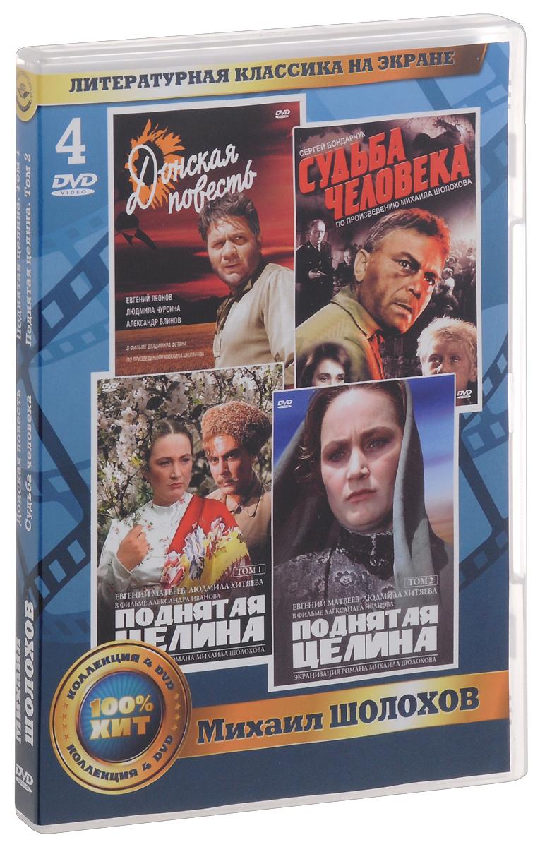4в1 Литературная классика на экране (Шолохов М.): Донская повесть / Поднятая целина. 01-03 серии 2DVD / Судьба человека (4 DVD)