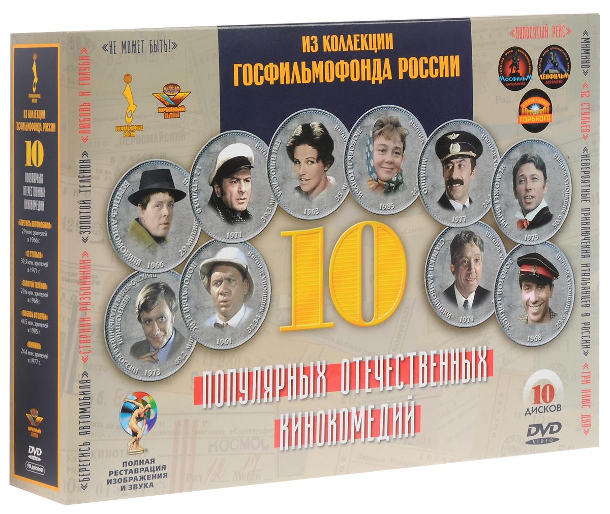 10 популярных отечественных кинокомедий (10 DVD)
