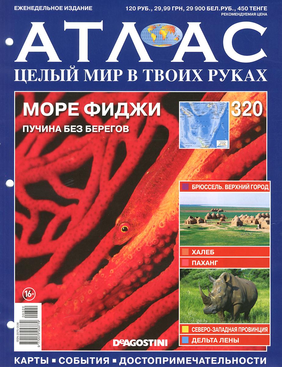 Журнал Атлас. Целый мир в твоих руках №320 журнал атлас целый мир в твоих руках 398