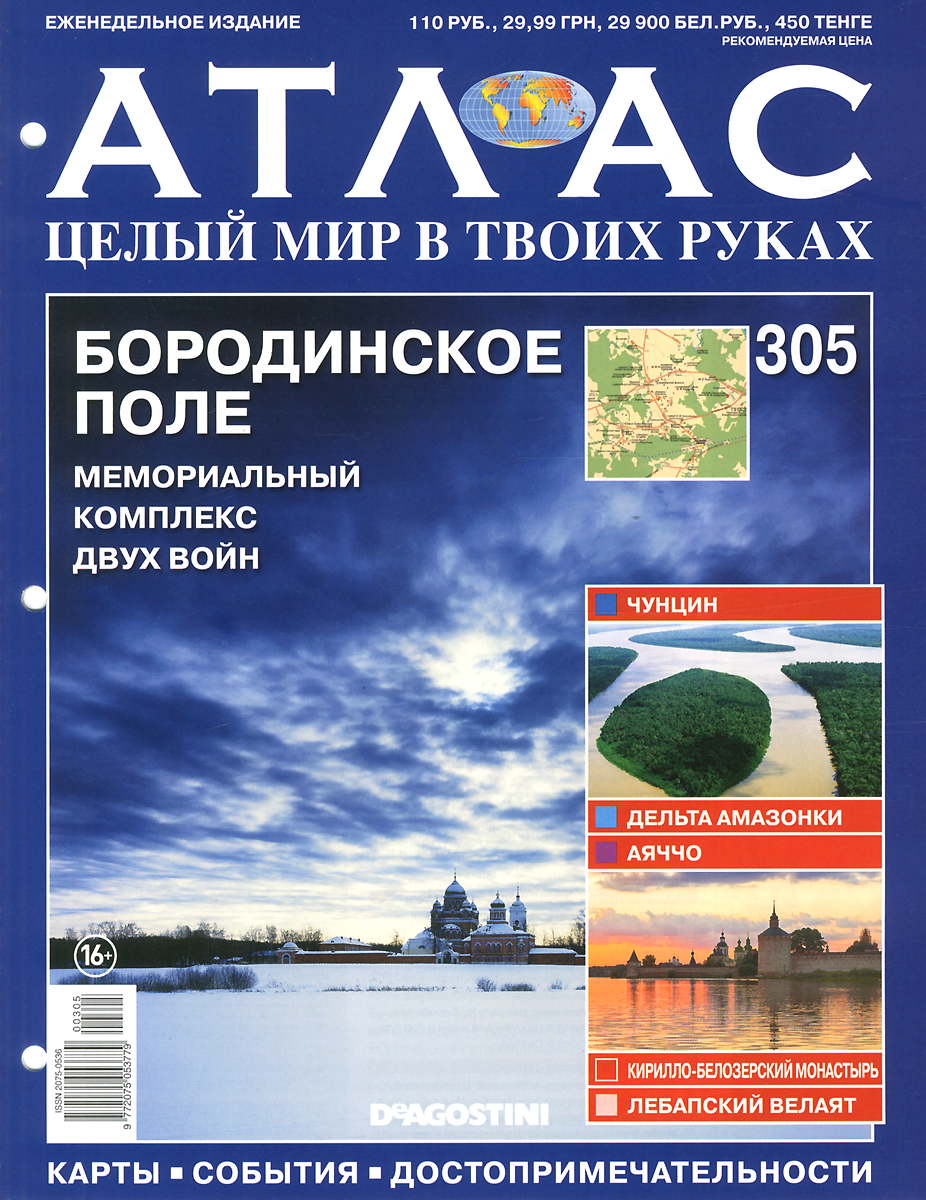 Журнал Атлас. Целый мир в твоих руках №305 иван шевцов бородинское поле