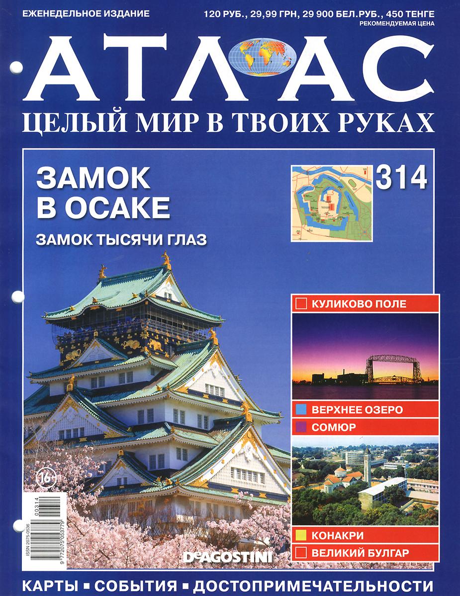 Журнал Атлас. Целый мир в твоих руках №314 журнал атлас целый мир в твоих руках 322