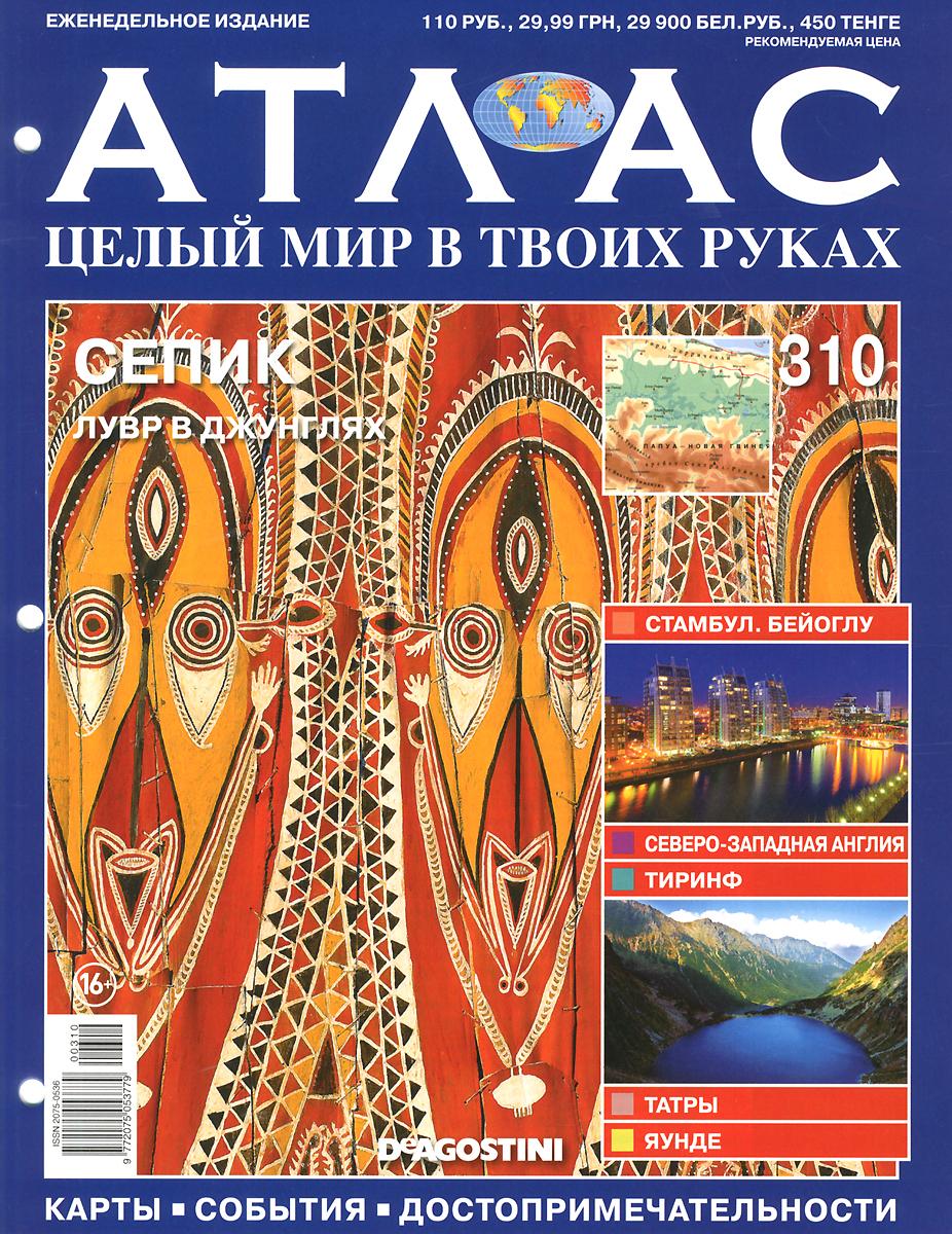 Журнал Атлас. Целый мир в твоих руках №310 журнал атлас целый мир в твоих руках 351
