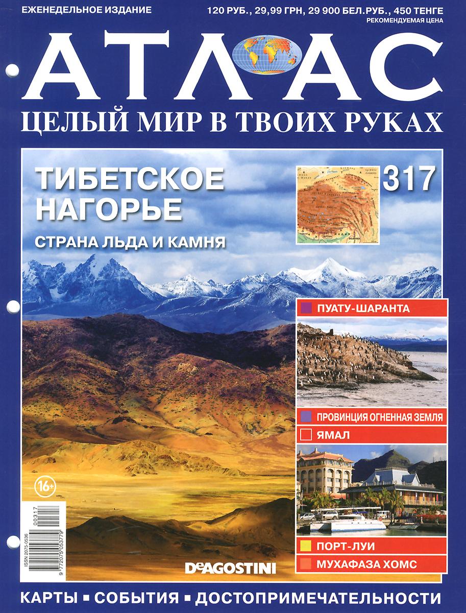 Журнал Атлас. Целый мир в твоих руках №317 журнал атлас целый мир в твоих руках 322