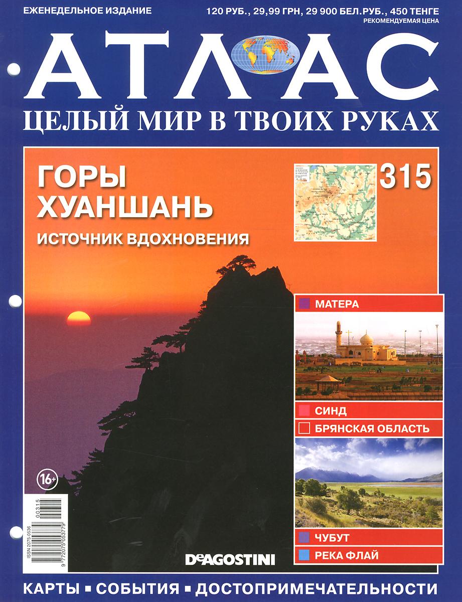 Журнал Атлас. Целый мир в твоих руках №315 журнал атлас целый мир в твоих руках 317