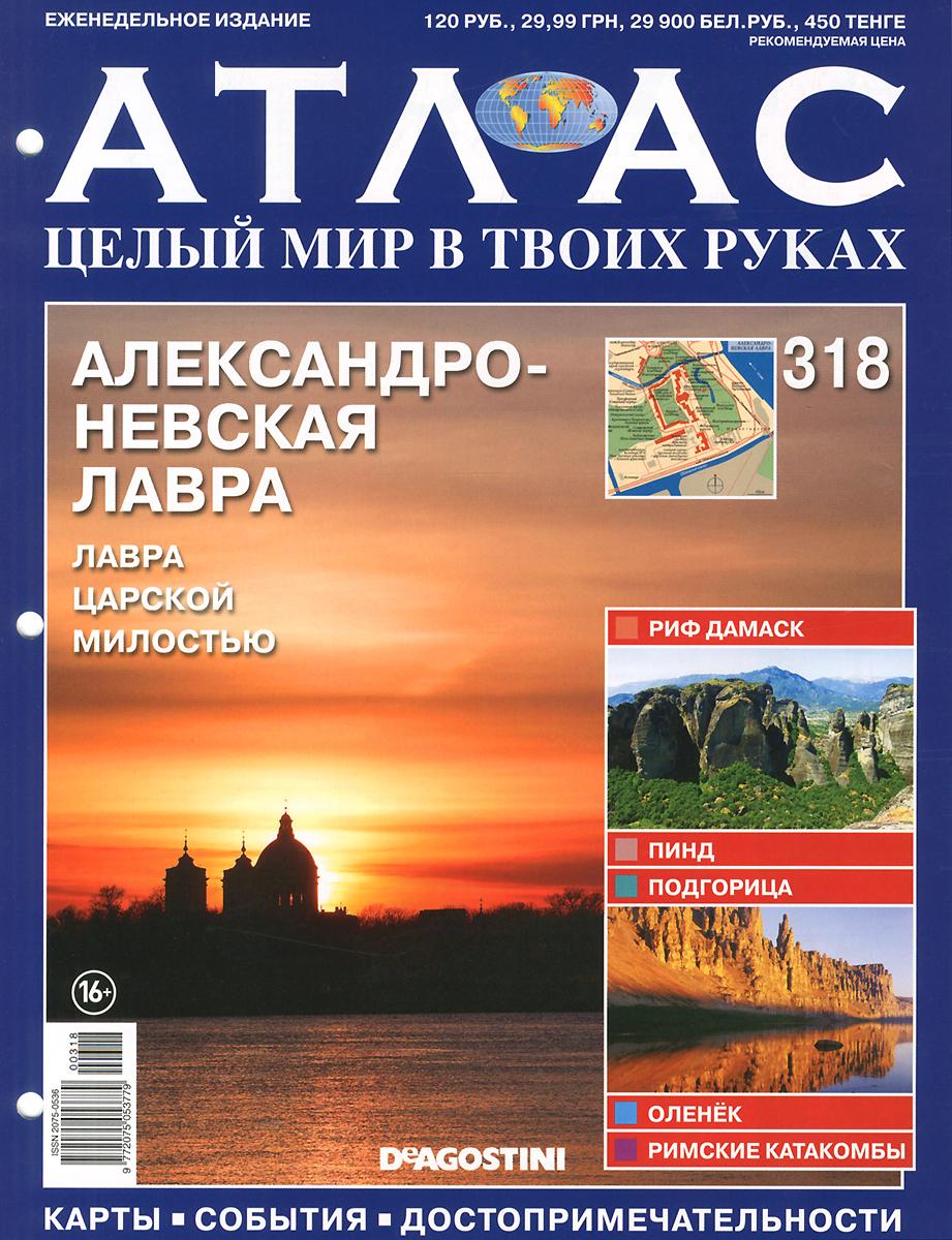 Журнал Атлас. Целый мир в твоих руках №318 журнал атлас целый мир в твоих руках 351