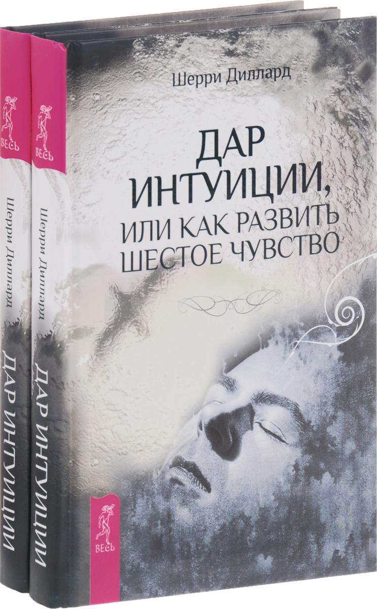 Шерри Диллард Дар интуиции, или как развить шестое чувство (комплект из 2 книг) шестое чувство 2018 12 13t19 00