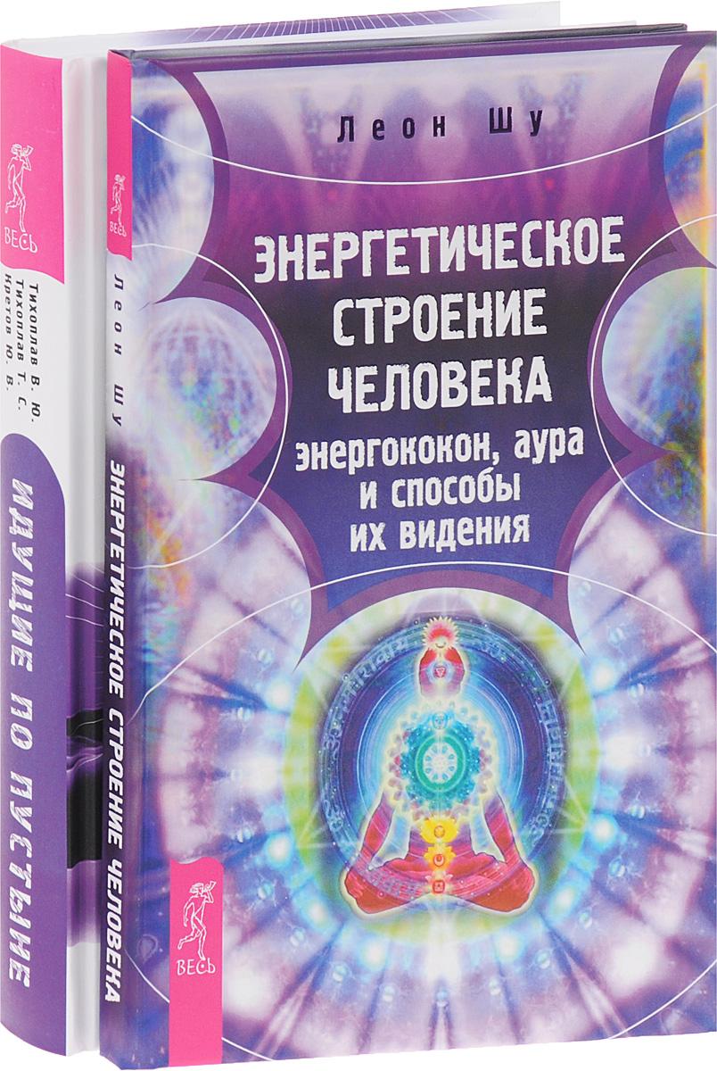 Энергетическое строение человека. Идущие по пустыне (комплект из 2 книг)