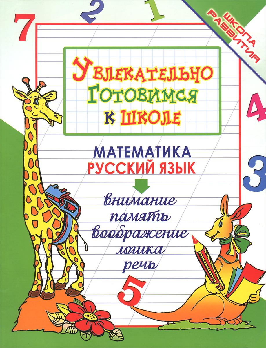 О. В. Завязкин Увлекательно готовимся к школе исаенко о большая энциклопедия дошкольника готовимся к школе за 20 минут в день
