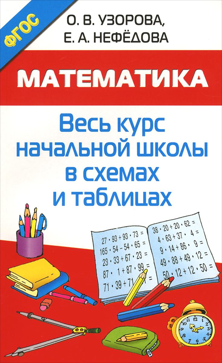 О. В. Узорова, Е. А. Нефёдова Математика. Весь курс начальной школы в схемах и таблицах. Учебное пособие