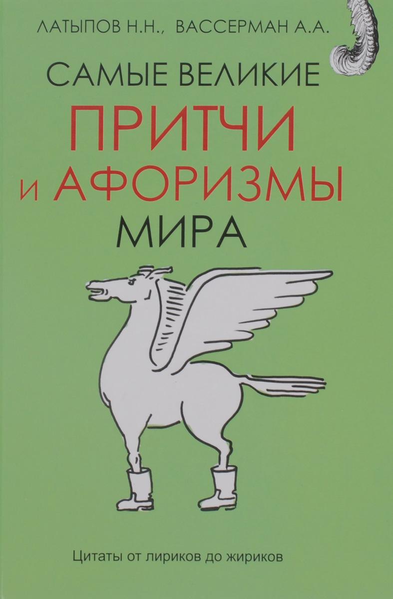 Самые великие притчи и афоризмы. А. А. Вассерман, Н. Н. Латыпов
