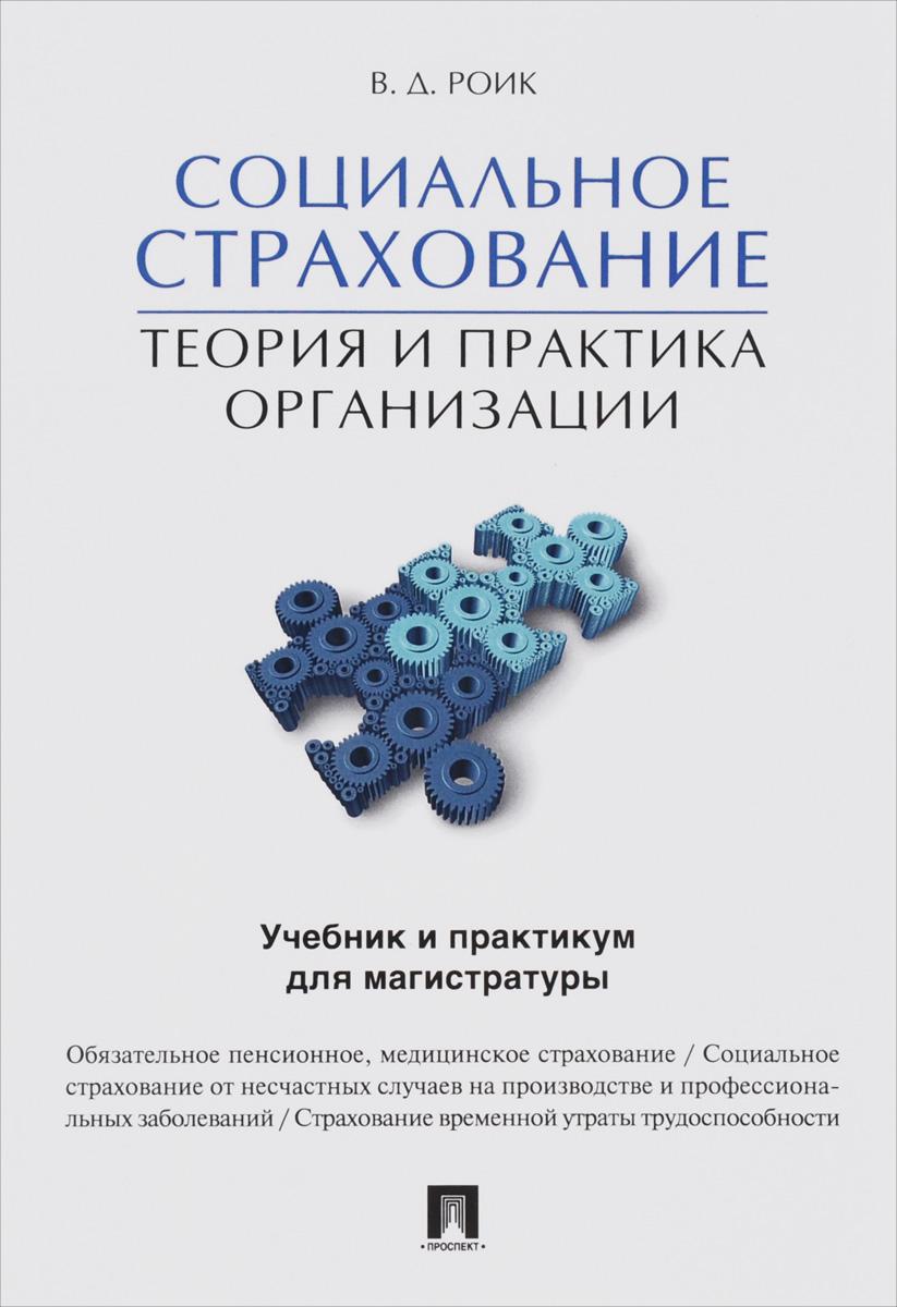 В. Д. Роик Социальное страхование. Теория и практика организации. Учебник