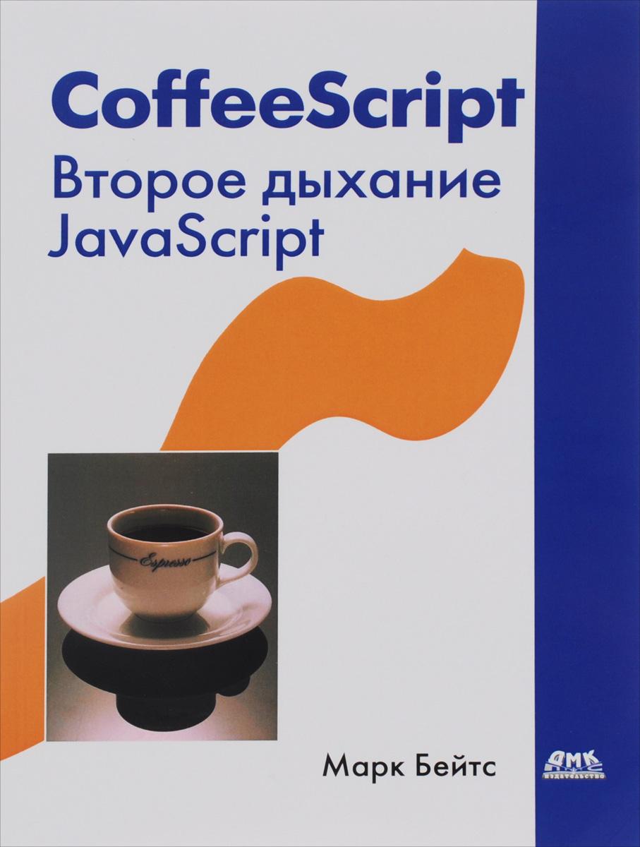 Марк Бейтс CoffeeScript. Второе дыхание JavaScript