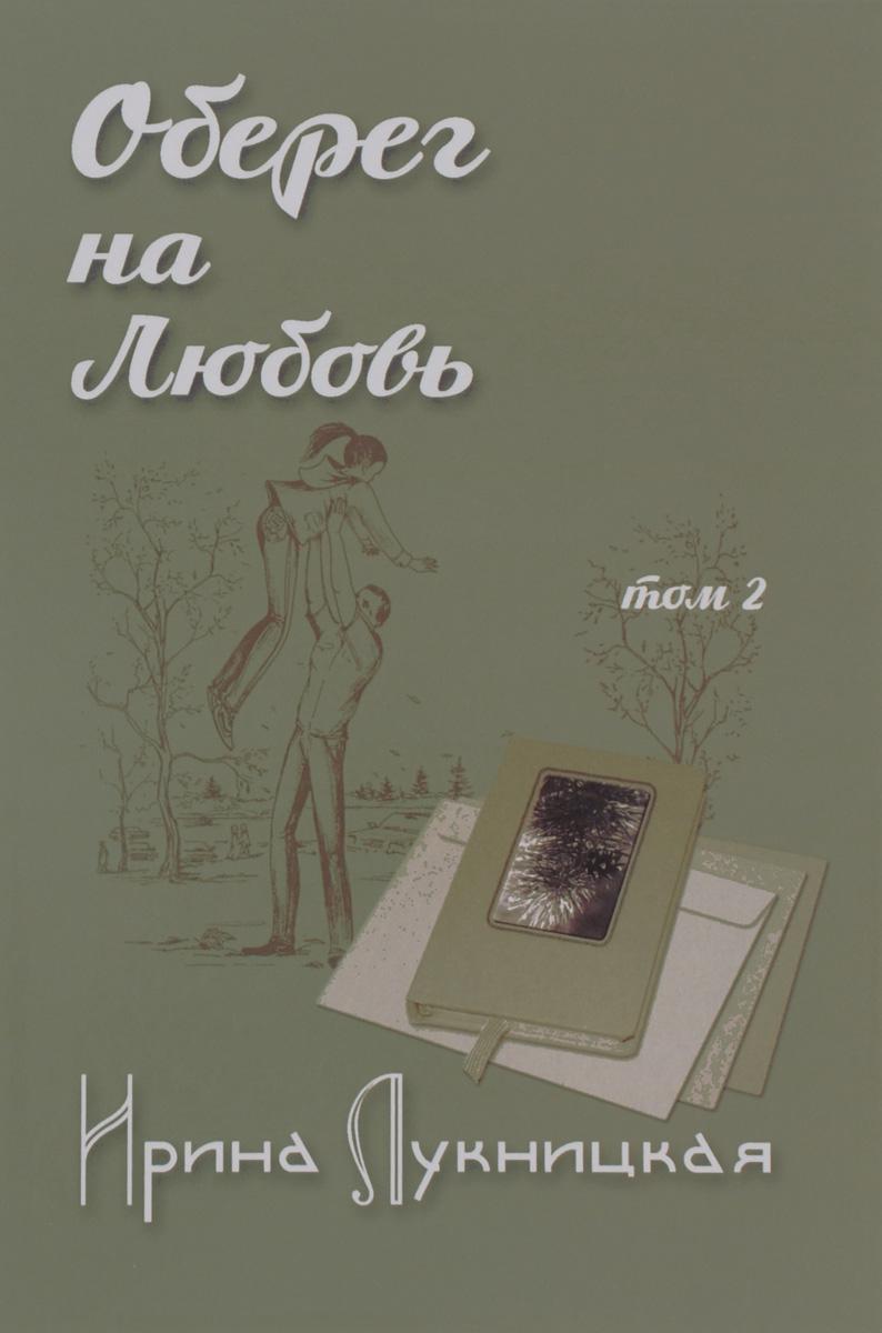Ирина Лукницкая Оберег на любовь. Книга 2
