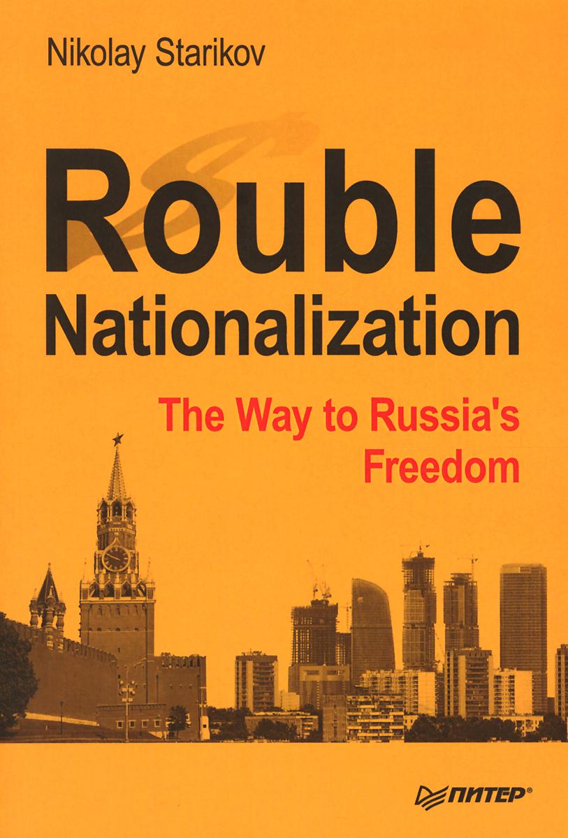 Nikolay Starikov Rouble Nationalization: The Way to Russia's Freedom rouble nationalization – the way to russia s freedom