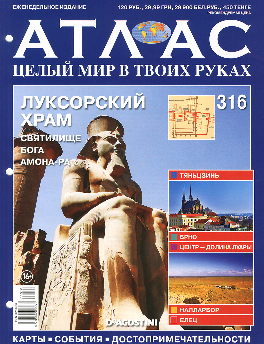 Журнал Атлас. Целый мир в твоих руках №316 журнал атлас целый мир в твоих руках 317