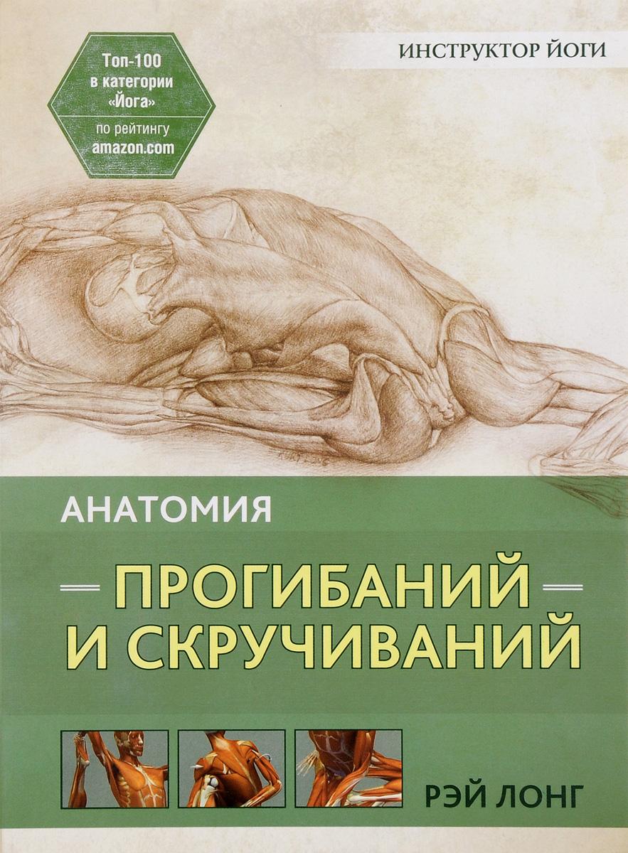 Рэй Лонг Анатомия прогибаний и скручиваний рэй лонг анатомия асан раскрывающих бедра и наклонов вперед