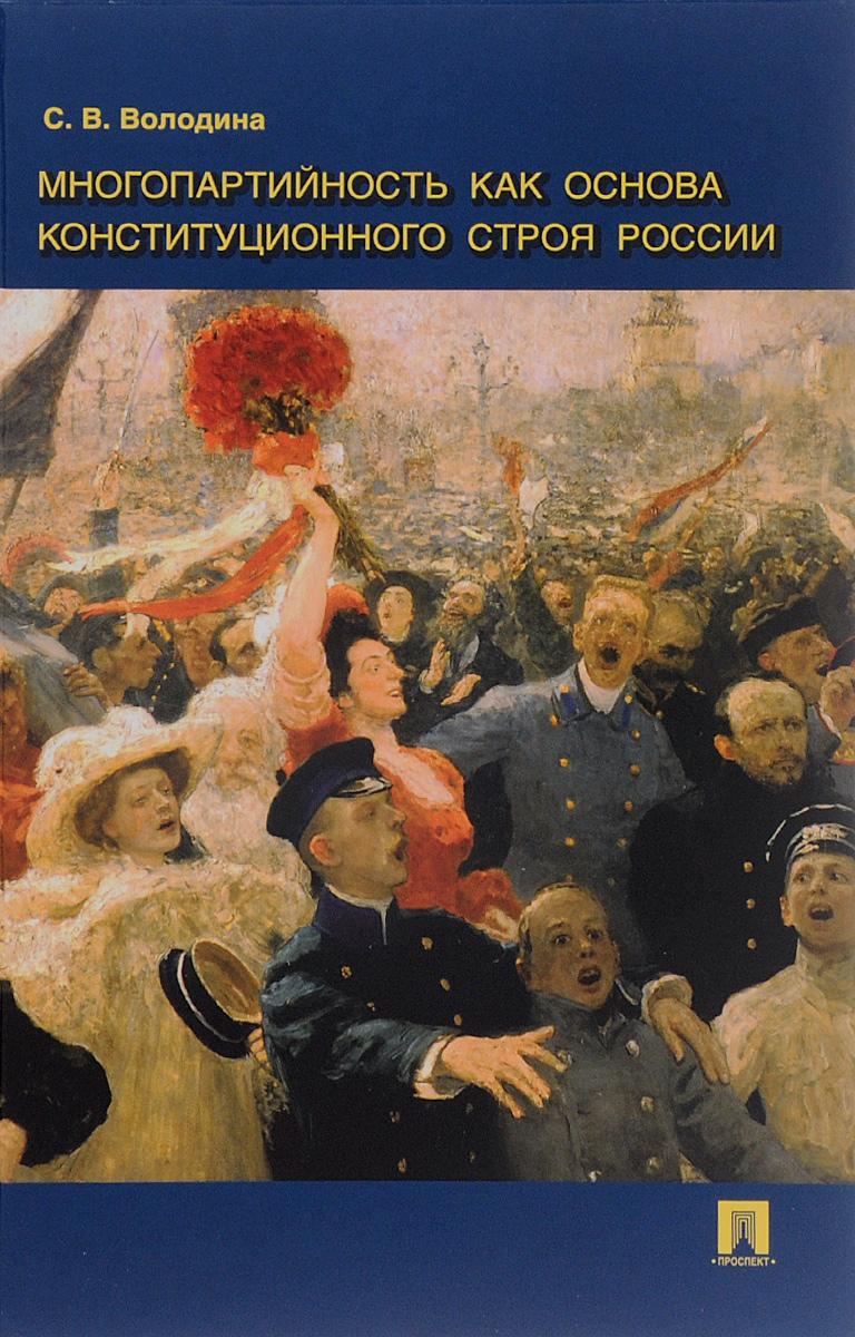 С. В. Володина Многопартийность как основа конституционного строя России
