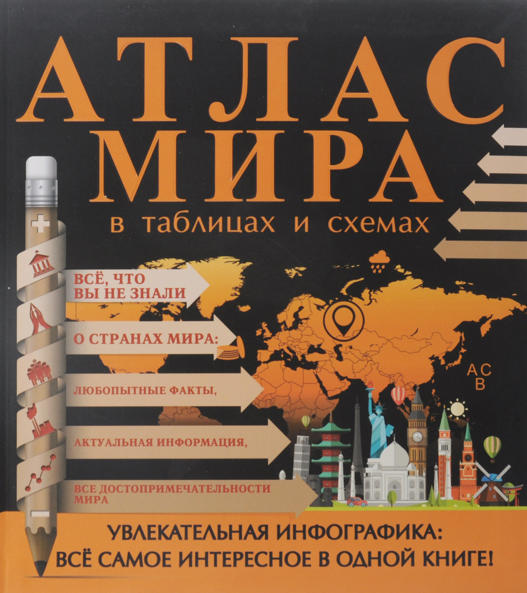 Д. С. Смирнов Атлас мира в таблицах и схемах