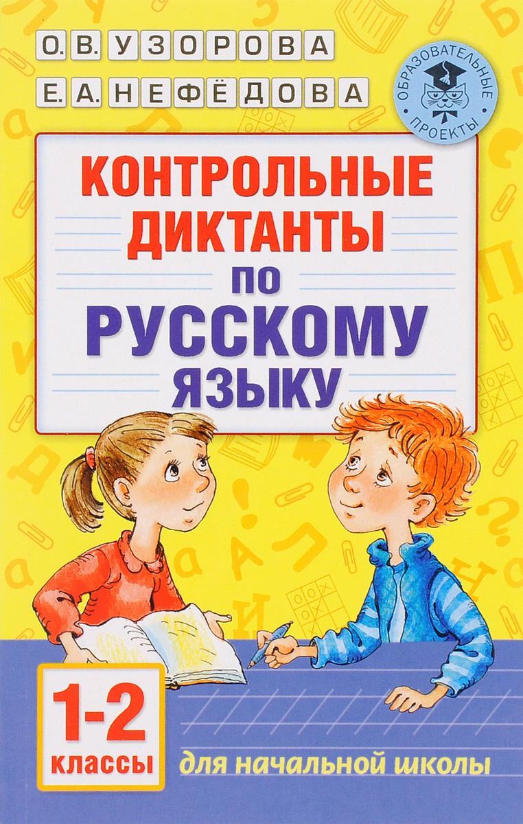О. В. Узорова, Е. А. Нефёдова Контрольные диктанты по русскому языку. 1-2 классы