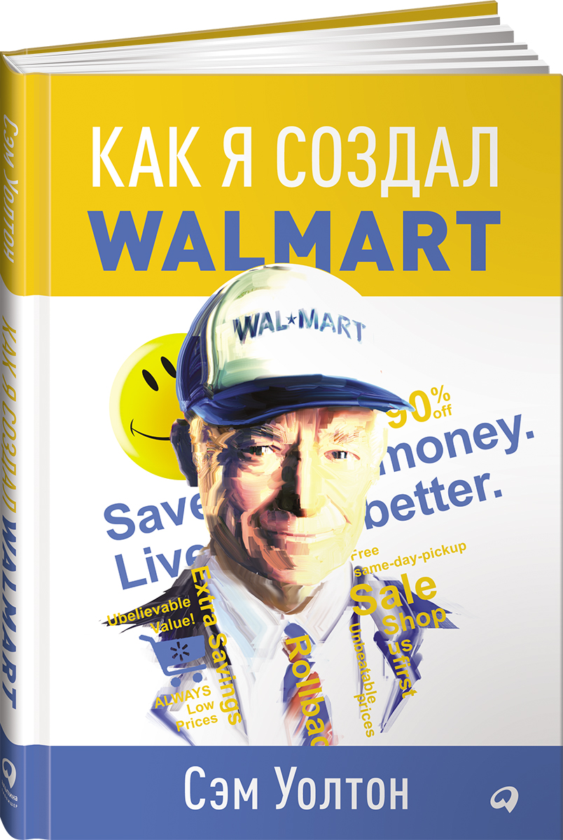 Сэм Уолтон Как я создал Walmart соединительная клемма wago 8 ми проводная 0 5 2 5 мм кв б пасты 6шт