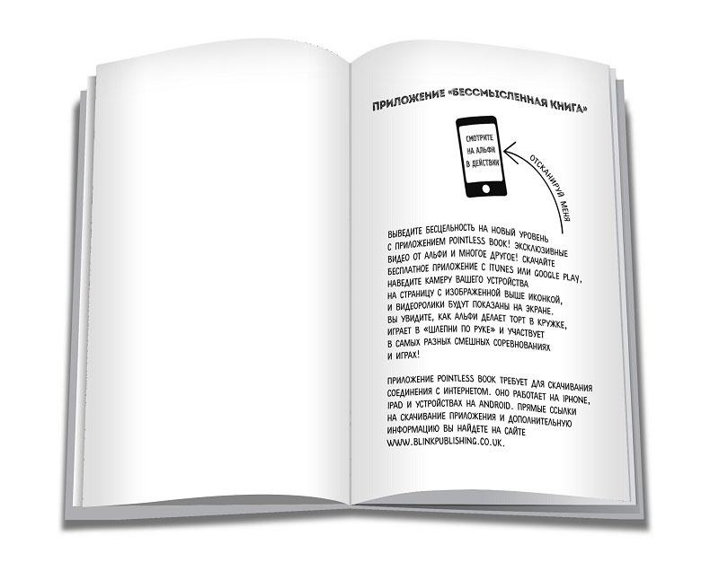 Книга Pointless book (бессмысленная книга). Альфи Дейс