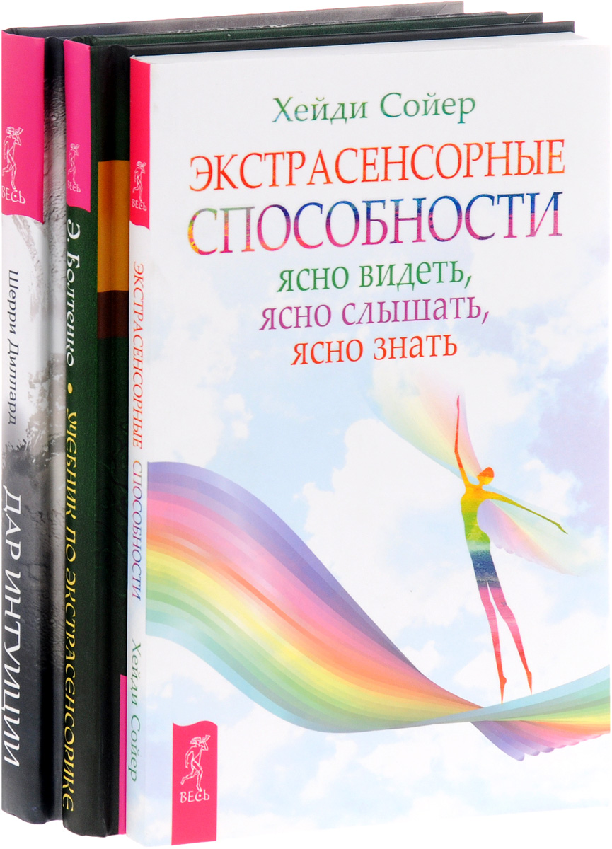 Экстрасенсорные способности. Учебник по экстрасенсорике. Дар интуиции (комплект из 3 книг)