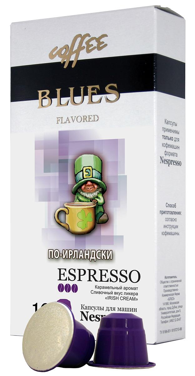 Блюз Эспрессо по-ирландски кофе молотый в капсулах, 10 шт капсулы для кофемашин smart coffee club roma 10 капсул