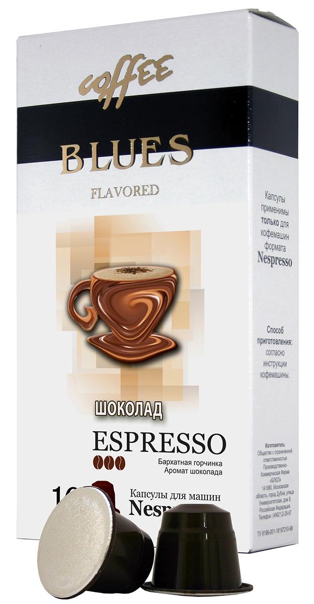 Блюз Эспрессо Шоколад кофе молотый в капсулах, 10 шт капсулы для кофемашин smart coffee club roma 10 капсул