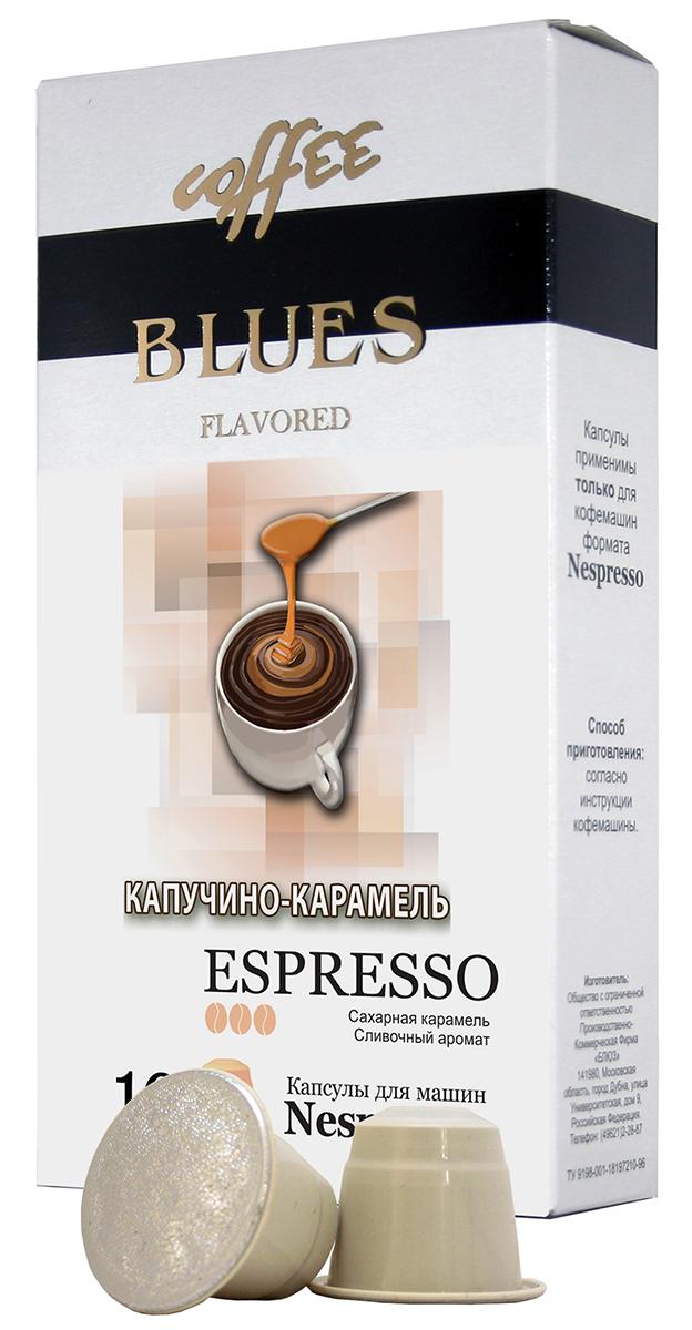 Блюз Эспрессо Капучино-карамель кофе молотый в капсулах, 10 шт капсулы для кофемашин smart coffee club roma 10 капсул
