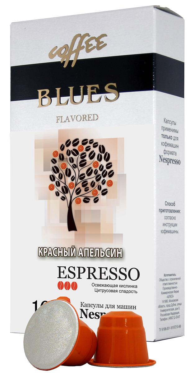 Блюз Эспрессо Красный апельсин кофе молотый в капсулах, 10 шт капсулы для кофемашин smart coffee club roma 10 капсул