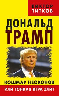 Книга Дональд Трамп. Кошмар неоконов или тонкая игра элит | Титков Виктор. Виктор Титков