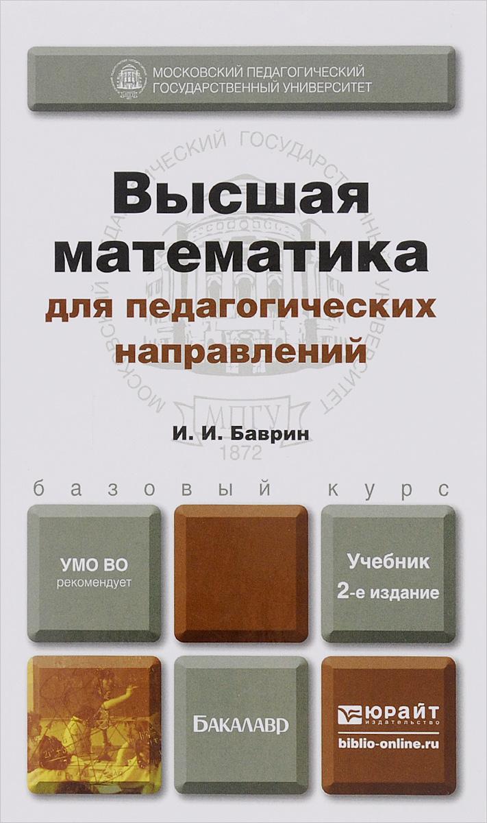 И. И. Баврин Высшая математика для педагогических направлений. Учебник