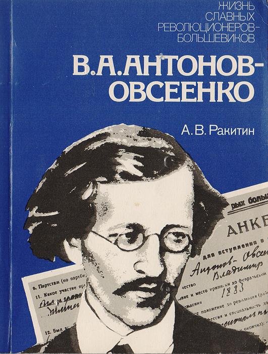 Ракитин А. В. В. А. Антонов-Овсеенко: Историко-биографический очерк