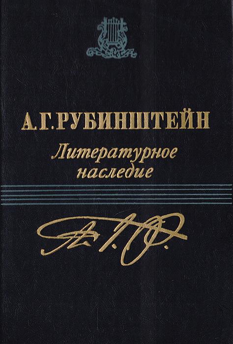 А. Г. Рубинштейн А. Г. Рубинштейн. Литературное наследие. Том 2: Письма (1850 - 1871) виктор григорьевич тепляков письма из болгарии писаны во время кампании 1829 г