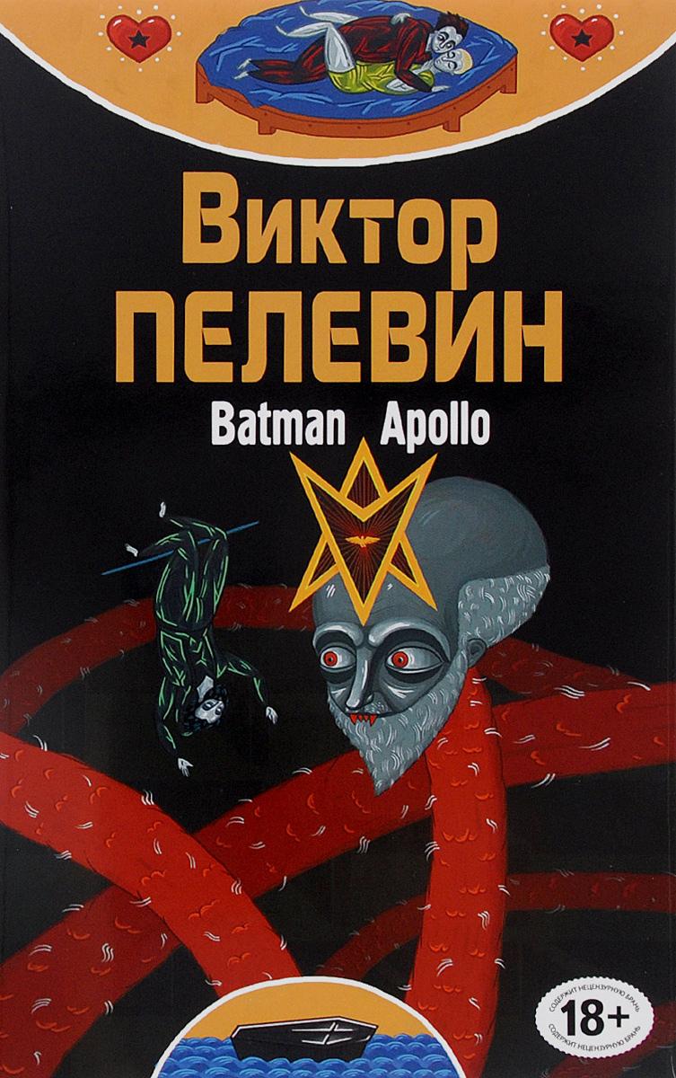 Виктор Пелевин Полное собрание сочинений. Том 12. Бэтман Аполло