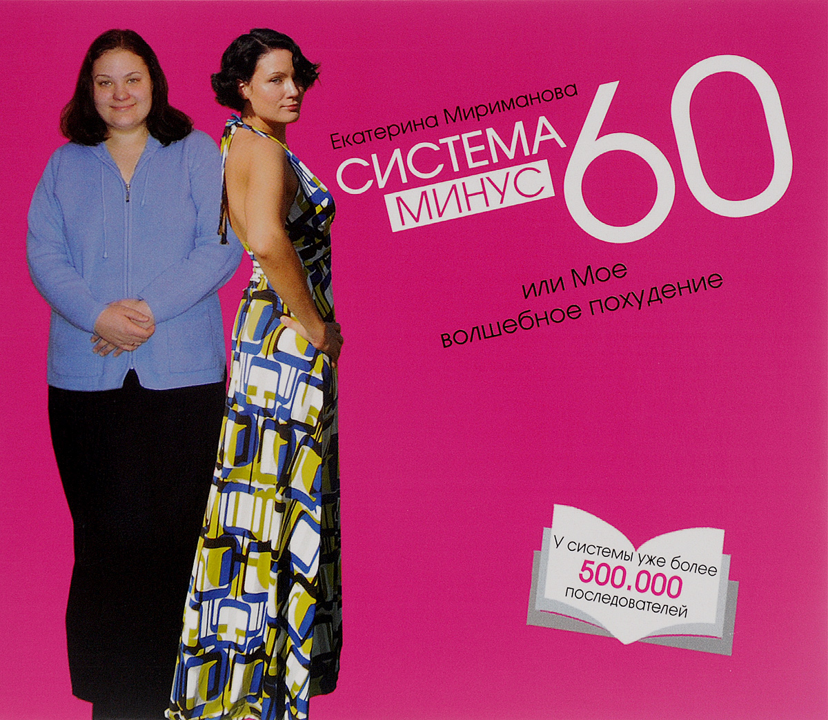 Программа для похудения 60