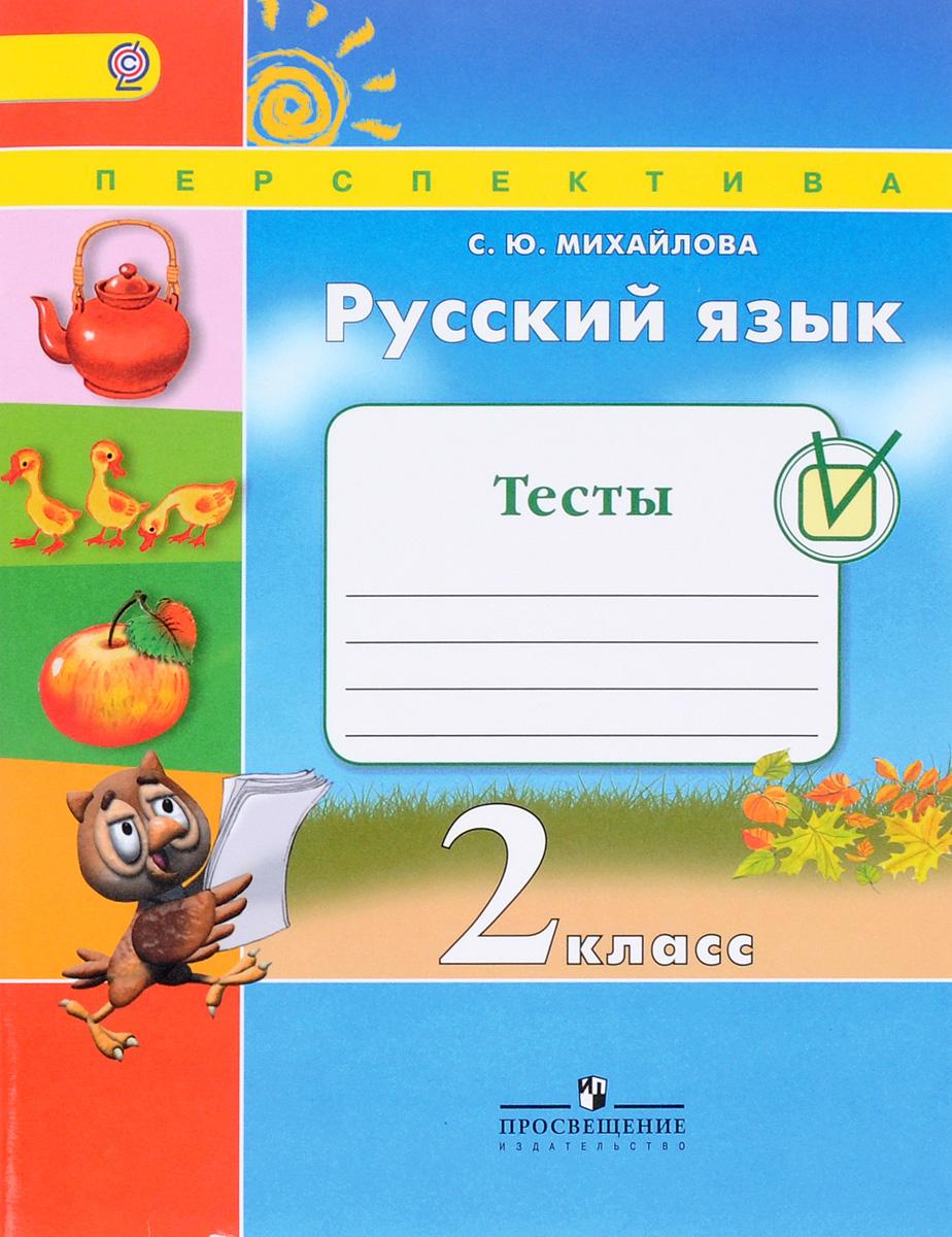 С. Ю. Михайлова Русский язык. 2 класс. Тесты