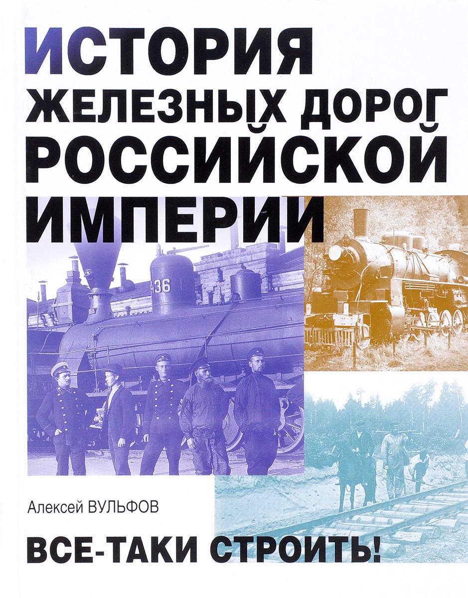 Алексей Вульфов История железных дорог Российской империи