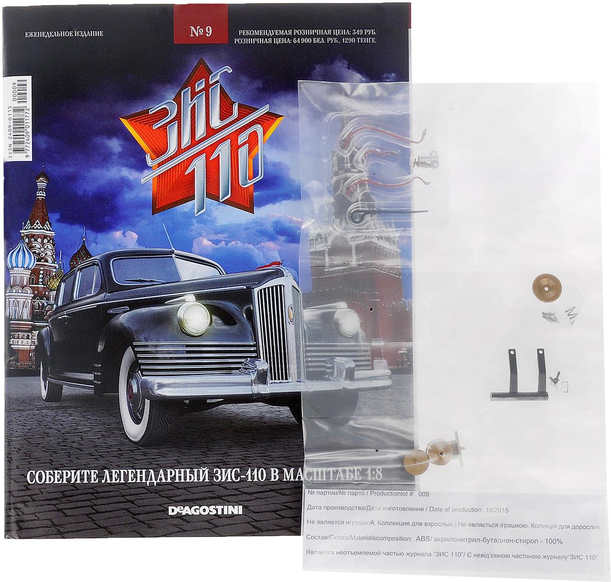 Журнал ЗИС 110 №9 play smart зис 110 арт 6406e
